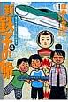 新・鉄子の旅 (4)