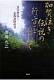 加賀泣き伝説の行方を訪ねて 真宗移民と北海道開拓者