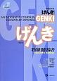 初級日本語「げんき」教師用指導書<第2版>