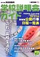 学校説明会ガイド 高校受験用 2013 私立中高進学通信別冊