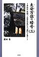 太安万侶の暗号-ヤスマロコード- 卑弥呼(倭姫)、大倭を『並び立つ国』へと導く(3)