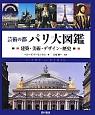 芸術の都 パリ大図鑑 建築・美術・デザイン・歴史