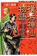 横浜神仙物語 ベストコレクション (2)
