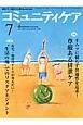 コミュニティケア 14-8 2012.7 特集:尊厳ある排泄ケア 地域ケア・在宅ケアに携わる人のための