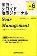 瘢痕・ケロイド治療ジャーナル 2012.7 (6)
