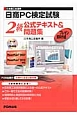 日商PC検定試験 2級 公式テキスト&問題集 プレゼン資料作成 CD-ROM付 日本商工会議所