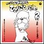 ライブ晩 津軽 13日の金曜日 にぎやかなひとりごと パァートッ2