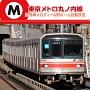 東京メトロ丸の内線 駅発車メロディー&駅ホーム自動放送