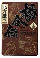 楊令伝 青冥の章 (13)