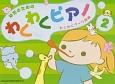 幼児のための わくわくピアノ わくわくワ~ク併用 (2)