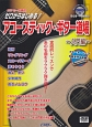 DVDで一目瞭然 ゼロからはじめる!アコースティック・ギター道場 入門編 実践的レッスンであの名曲をラクラク弾き語り!