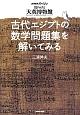 古代エジプトの数学問題集を解いてみる NHKスペシャル 知られざる大英博物館