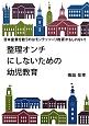 整理オンチにしないための幼児教育 日本産業を救うのはモンテッソーリ教育かもしれない!