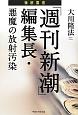 「週刊新潮」編集長・悪魔の放射汚染 徹底霊査