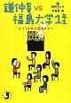 鎌仲監督VS福島大学1年生 3.11を学ぶ若者たちへ