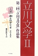 立川文学 第2回「立川文学賞」作品集 (2)