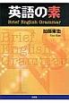 英語の素 Brief English Grammar