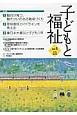 子どもと福祉 特集:職員が育つ、働きがいのある職場づくり 里親委託ガイドラインを考える 東日本大震災と子ども1年 (5)