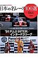 日本の名レース100選 1991 FUJI INTER/インターF3リーグ (66)