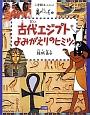古代エジプトよみがえりのヒミツ 美のおへそ2