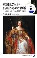 英国王7人が名画に秘めた物語 ロイヤル・コレクション500年の歴史