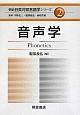 音声学 朝倉日英対照言語学シリーズ2