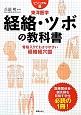 経絡・ツボの教科書<ビジュアル版> 骨格入りでわかりやすい経絡経穴図