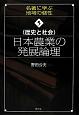 日本農業の発展論理 シリーズ名著に学ぶ地域の個性5 歴史と社会