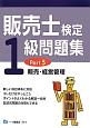 販売士検定 1級 問題集 販売・経営管理 (5)