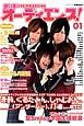 オーディエンス! 聖Smiley学園、EXIT TUNES 歌い手 LIVE MAGAZINE(1)