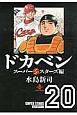 ドカベン スーパースターズ編 (20)