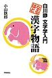 なるほど 漢字物語 白川静 文字学入門