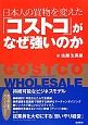 「コストコ」がなぜ強いのか 日本人の買物を変えた