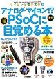 PSoCに目覚める本 アナログ・マイコン!? CD-ROM付 マイコンと電子工作7