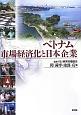 ベトナム/市場経済化と日本企業<増補新版>