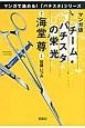 チーム・バチスタの栄光<マンガ版> マンガで読める!「パチスタ」シリーズ
