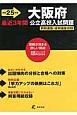 大阪府 公立高校入試問題 最近3年間 CD付 平成25年