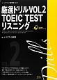厳選ドリル TOEIC TEST リスニング イ・イクフン語学院 公式(2)