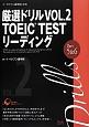 厳選ドリル TOEIC TEST リーディング Part5&6 イ・イクフン語学院 公式(2)