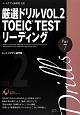 厳選ドリル TOEIC TEST リーディング Part7 イ・イクフン語学院 公式(2)