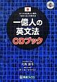 一億人の英文法 CDブック すべての日本人に贈る「話すため」の英文法