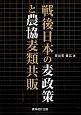 """戦後日本の麦政策と農協麦類共販 """"もう一つの道""""はありえたか"""