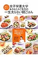 女子栄養大学 あさおたかこ先生の一生太らない朝ごはん 簡単でおいしい!101レシピ