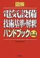 図解 電気設備 技術基準・解釈ハンドブック<改訂第8版>