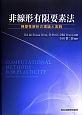 非線形有限要素法 弾塑性解析の理論と実践
