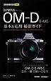 OLYMPUS OM-D E-M5 基本&応用 撮影ガイド