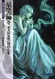 星空の神々 全天88星座の神話・伝承 Truth In Fantasy
