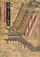 長城と北京の朝政 明代内閣政治の展開と変容