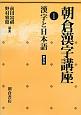 朝倉漢字講座<普及版> 漢字と日本語 (1)