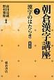朝倉漢字講座<普及版> 漢字のはたらき (2)